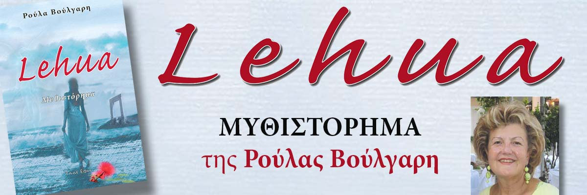 Lehua - Ρούλα Βούλγαρη